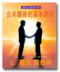 公共關係的基本原理 教材