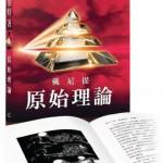 基礎入門叢書──戴尼提:原始理論