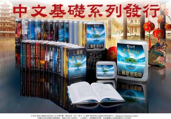 山達基中文基礎系列
