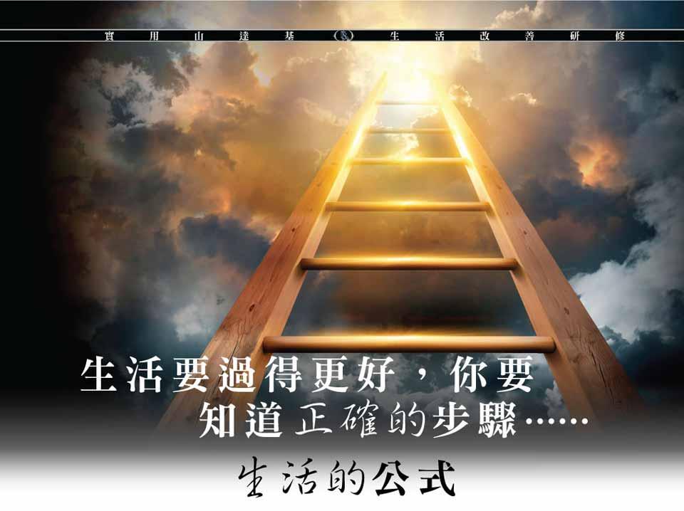 生活要過得更好,你要知道正確的步驟…… 生活的公式