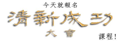 今天就報名清新成功大會課程!