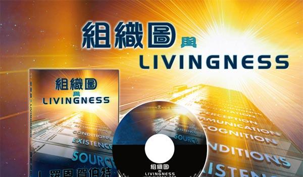 新發行──經典CD(組織圖與Livingness)