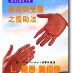 疾病與受傷之援助法 教材
