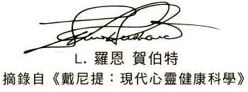 LRH簽名