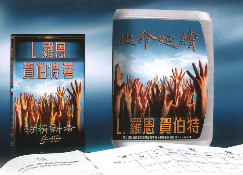 待清新者手冊和生命延續演講課程