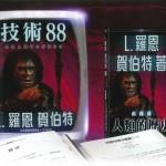 山達基人類的歷史和技術88軌跡上地球之前的事件演講課程