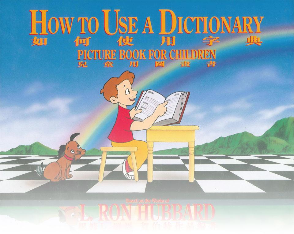 如何使用字典