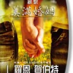 維繫美滿婚姻