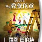 成功父母學:如何教養孩童 研修