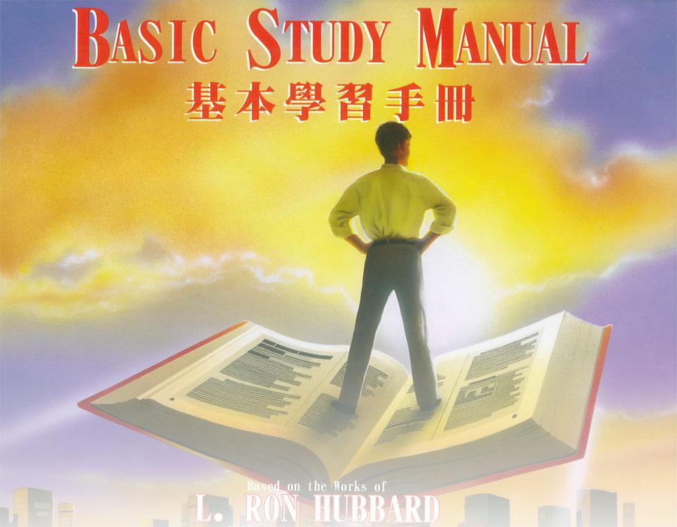 基本學習手冊