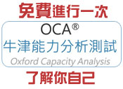免費進行一次OCA牛津能力測試,了解你自己
