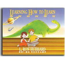學習如何學習