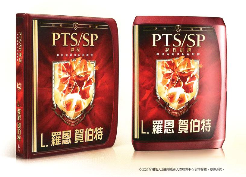 PTSSPcourse